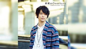 "Shunichi Toki 1st single ""YAKUSOKU NO OVERTURE"" with exclusive bonus!"