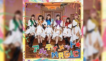 アルティメット☆MAGIC / i☆Ris 購入特典決定