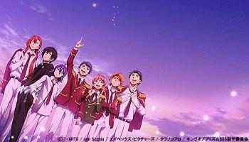 [全特締切:'19/9/13] 全巻購入特典決定!KING OF PRISM -Shiny Seven Stars-