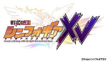 各購入特典決定!第5期TVアニメ「戦姫絶唱シンフォギアXV」キャラクターソングシリーズ