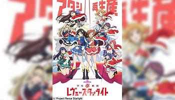 """Shojo Kageki Revue Starlight"" 6th Single with Exclusive Bonus!"