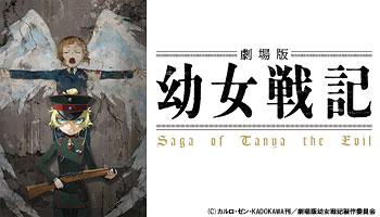 """Saga of Tanya the Evil (Movie)"" w/ CDJ exclusive bonus!"
