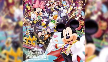 購入特典決定!Disney 声の王子様 Voice Stars Dream Selection II
