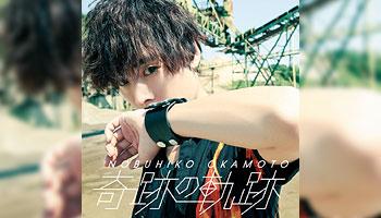 "Nobuhiko Okamoto 5th Single ""Kiseki no Kiseki"" with exclusive bonus!"