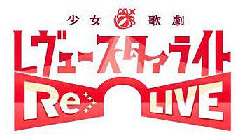 """[CDJ Bonus] Shojo Kageki Revue Starlight Revue Album """"La Revue Eternal"""""""