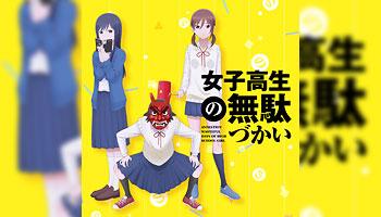 """""""Joshi Koshei no Mudazukai"""" Intro/Outro Theme Songs with exclusive bonus!"""