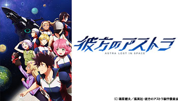 [D/L:9/Dec/'19] Astra Lost in Space Blu-ray/DVD BOX for complete set!