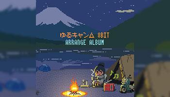 """Laid-Back Camp(Yuru CampΔ) """"8bit arrange album"""" with exclusive bonus!"""