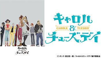 [D/L:6/Jan/'20] Carole & Tuesday gift for complete set!