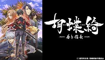 """[Exclusive Bonus] """"Kochoki - Wakaki Nobunaga - Vol.1"""""""