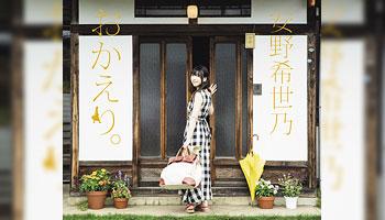 "Kiyono Yasuno 3rd mini-album ""Okaeri."" with exclusive bonus!"