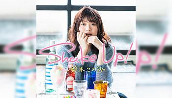 """[CDJ Bonus] Konomi Suzuki 4th Album """"Shake Up!"""""""