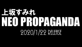 "Sumire Uesaka 4th album ""Neo Propaganda"" exclusive bonus!"