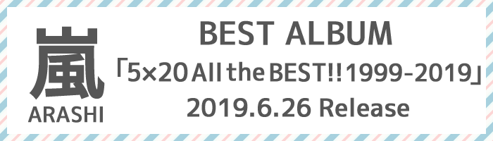 嵐 オールタイム・ベストアルバム「5×20 All the BEST!! 1999-2019」6/26発売!