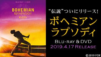 熱狂! 感涙!喝采!! 『ボヘミアン・ラプソディ』Blu-ray&DVDが4月17日リリース!