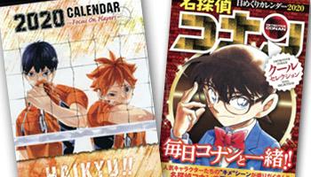 集英社・小学館 人気コミックカレンダー2020