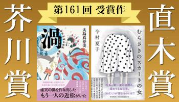 第161回芥川・直木賞受賞作決定