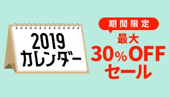 期間限定 最大30%オフ!2019年カレンダーセール