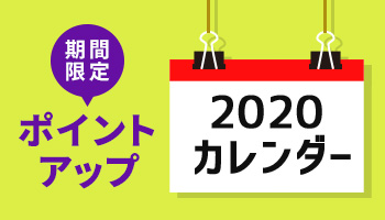 【今だけポイントアップ】2020年カレンダーご予約受付中