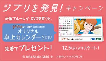 [終了] ジブリを発見!キャンペーン開催!スタジオジブリ関連のBlu-ray、DVD購入で「卓上カレンダー2019」ゲット!