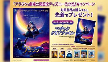 「アラジン」劇場公開記念 ディズニー MovieNEX・ブルーレイ・DVD旧譜キャンペーン開催