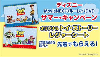 ディズニー MovieNEX・ブルーレイ・DVD サマー・キャンペーン