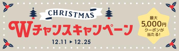 クリスマスWチャンスキャンペーン 2018