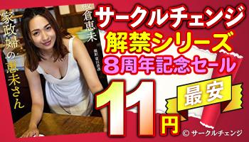 【電子書籍】サークルチェンジ 解禁シリーズ 8周年記念セール