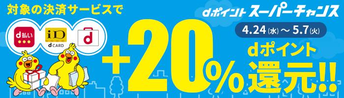 GW中はさらにお得!「d払い」ご利用で今だけ+20% dポイント還元!