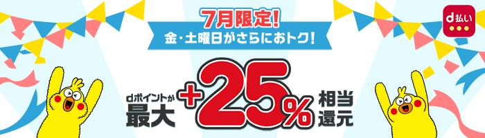 7月中はさらにお得!「d払い」ご利用でdポイント最大+25%相当還元!