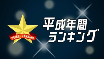 平成31年ランキング公開!ネオウィング的 平成年間をランキングとともに振り返ってみよう!