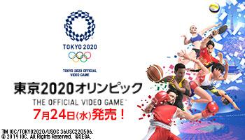 東京2020オリンピック公式ゲームソフト