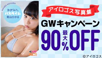 【電子書籍】アイロゴス ゴールデンウィークキャンペーン