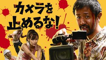 最高かよ!映画『カメラを止めるな!』DVD&Blu-rayが12/5に発売!