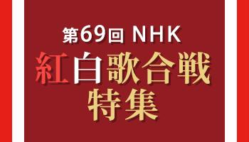 曲順決定!平成最後となる第69回NHK紅白歌合戦まとめ
