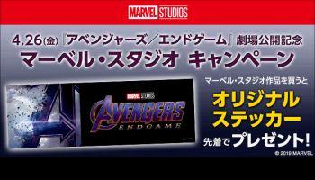 『アベンジャーズ/エンドゲーム』劇場公開記念 マーベル・スタジオ キャンペーン