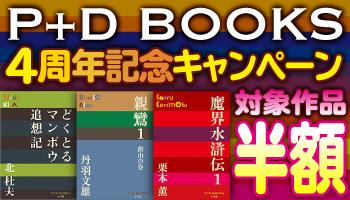 【電子書籍】P+D BOOKS 4周年記念キャンペーン