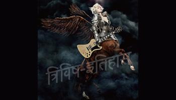 椎名林檎、豪華コラボも実現した5年ぶりの新作アルバム「三毒史」5/27発売