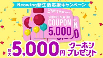 新生活応援キャンペーン!抽選で最大5,000円OFFクーポンプレゼント!
