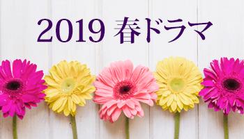 今年も満開!2019 春ドラマ