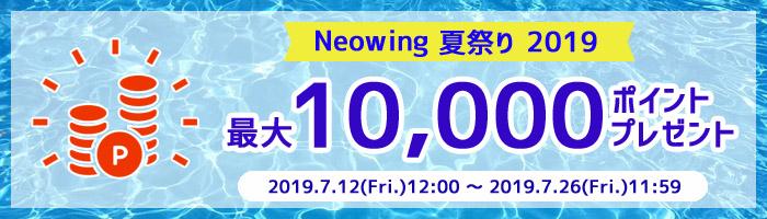 Neoiwng 夏祭り2019!抽選で最大10,000ポイントプレゼント!