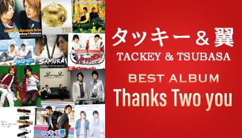 タッキー&翼 16年間の感謝を込めたコンプリートベストアルバム12/26発売