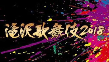 【先着でポストカード付】舞台『滝沢歌舞伎2018』遂にDVD&Blu-ray化