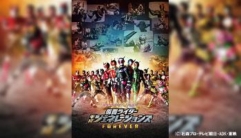 Kamen Rider Heisei Generations FOREVER w/ CDJ exclusive bonus!