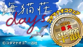 【電子書籍】「海猫荘days」配信記念!コダマナオコ先生キャンペーン