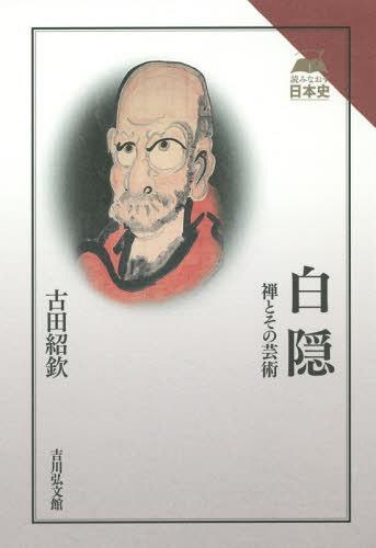 白隠 禅とその芸術 (読みなおす...