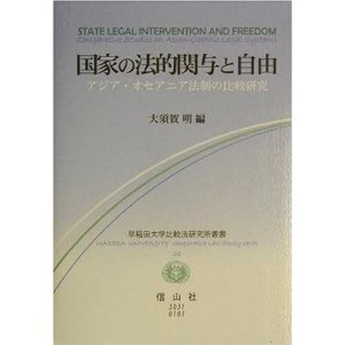 国家の法的関与と自由 アジア・...