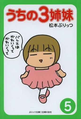 うちの3姉妹 5 (ぷりっつ文庫) 松本ぷりっつ/著 本/雑誌 - Neowing