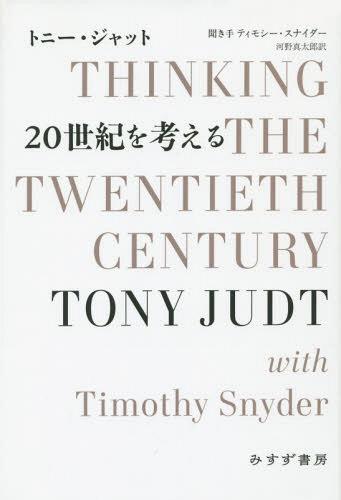 20世紀を考える / 原タイトル:TH...