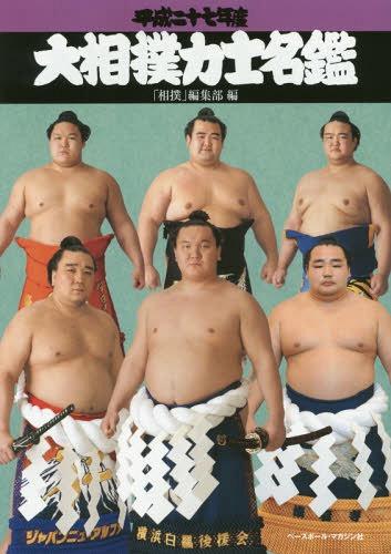 大相撲力士名鑑 平成27年度 「相撲」編集部/編 本/雑誌 - Neowing